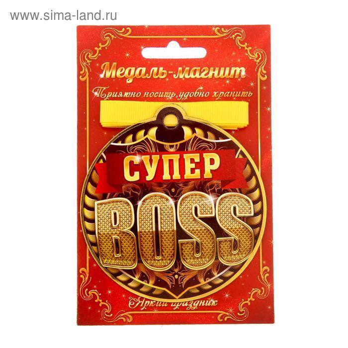 """Медаль на магните """"Супер Босс"""""""