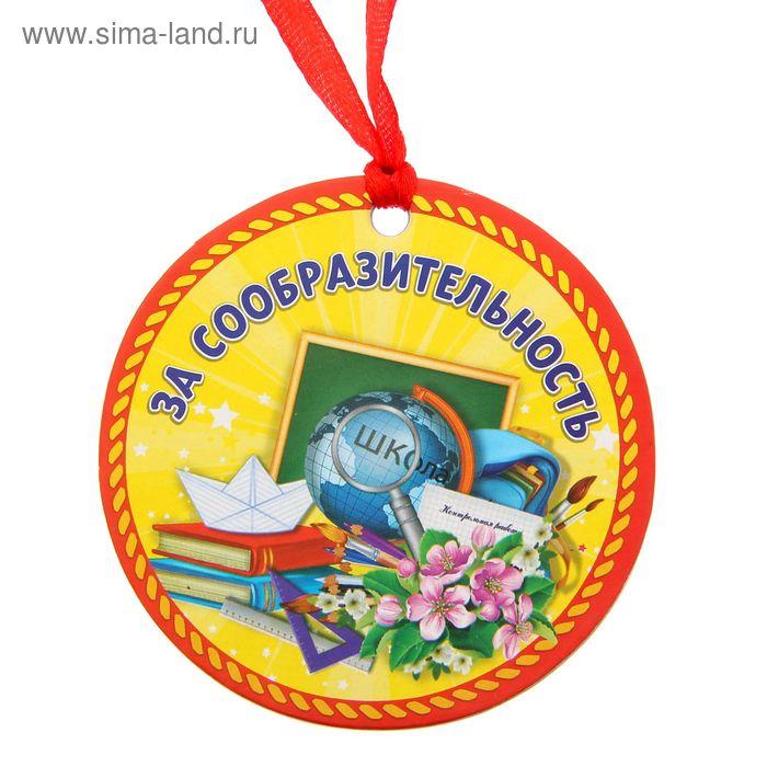 """Медаль """"За сообразительность"""""""