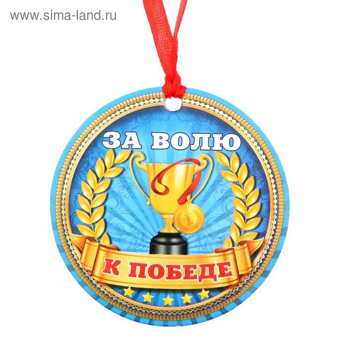 "Медаль ""За волю к победе"""