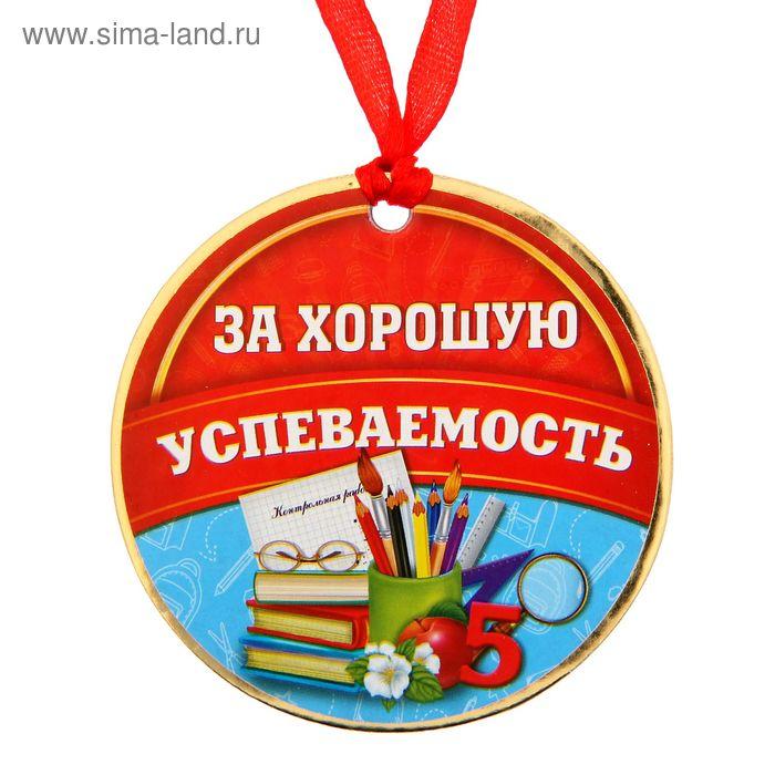 """Медаль """"За хорошую успеваемость"""""""