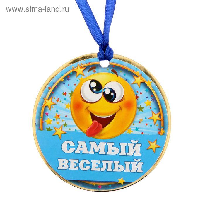 "Медаль ""Самый веселый"""