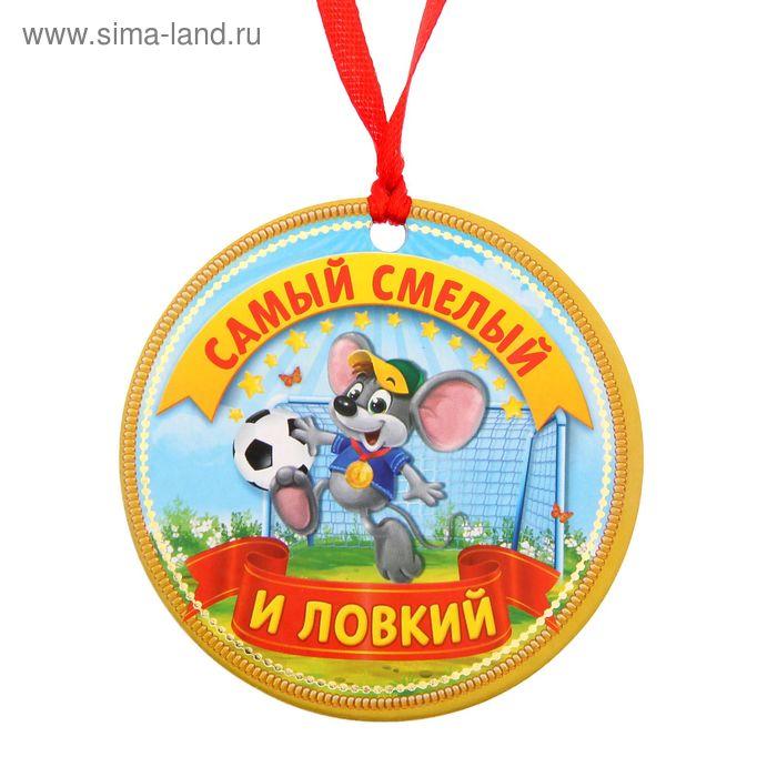 """Медаль """"Самый смелый и ловкий"""""""