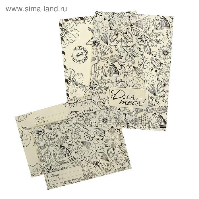 """Набор декоративных конвертов с листами для записей """"Для тебя"""" (2 шт), 12 х 17,5 см"""