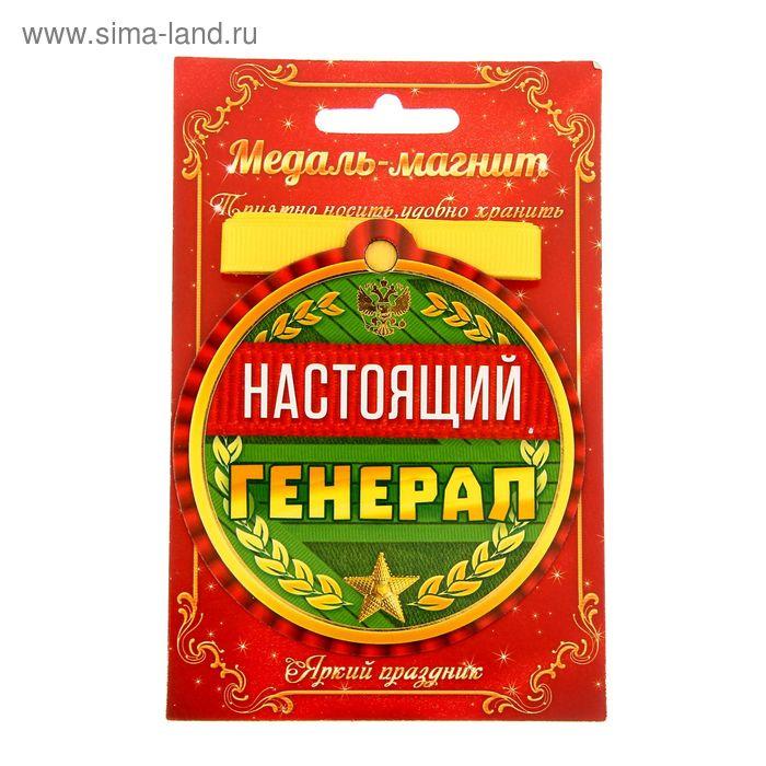 """Медаль на магните """"Настоящий генерал"""""""