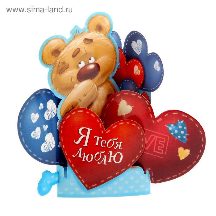 """Настольная открытка """"Я тебя люблю"""", 15,5 х 16 см"""