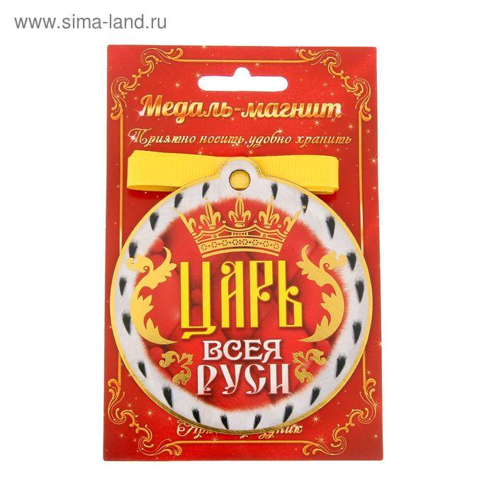 "Медаль на магните ""Царь всея Руси"""