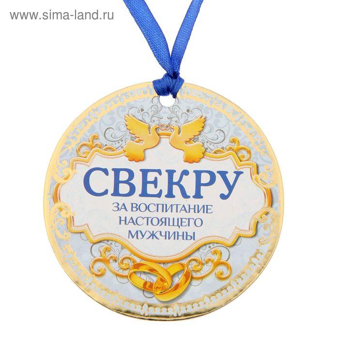 """Медаль """"Свекру за воспитание настоящего мужчины"""""""