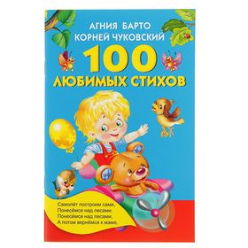 100 любимых стихов. Автор: Барто А.Л., Чуковский К.И.