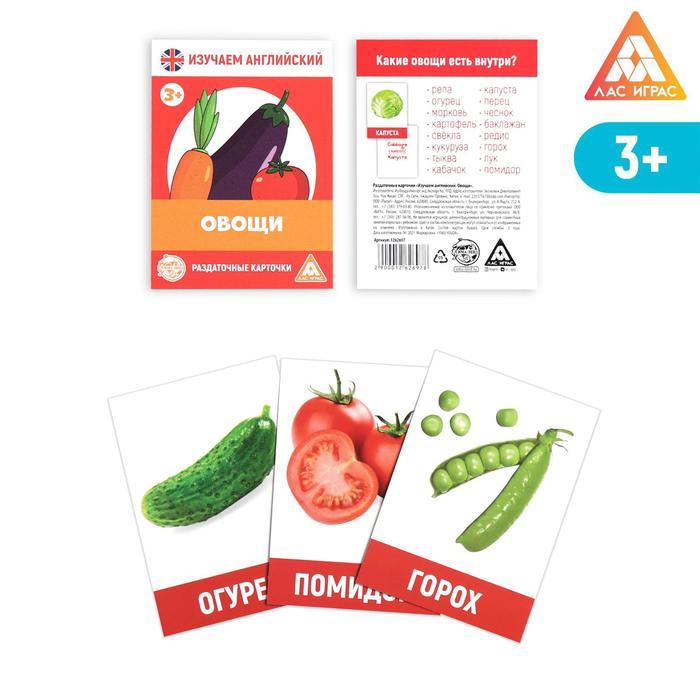 """Обучающие карточки, английский язык """"Овощи"""" 16 шт."""