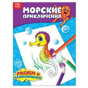 Книжка-раскраска Морские приключения 12стр. Ош