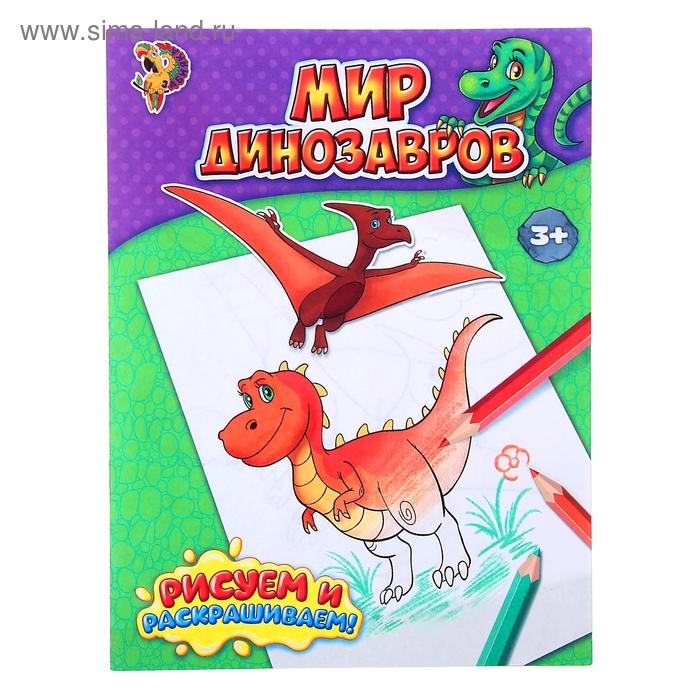 Книжка-раскраска Мир динозавров 12стр.