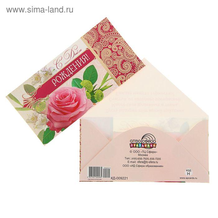 """Конверт для денег """"С Днем рождения!"""" розовые розы"""