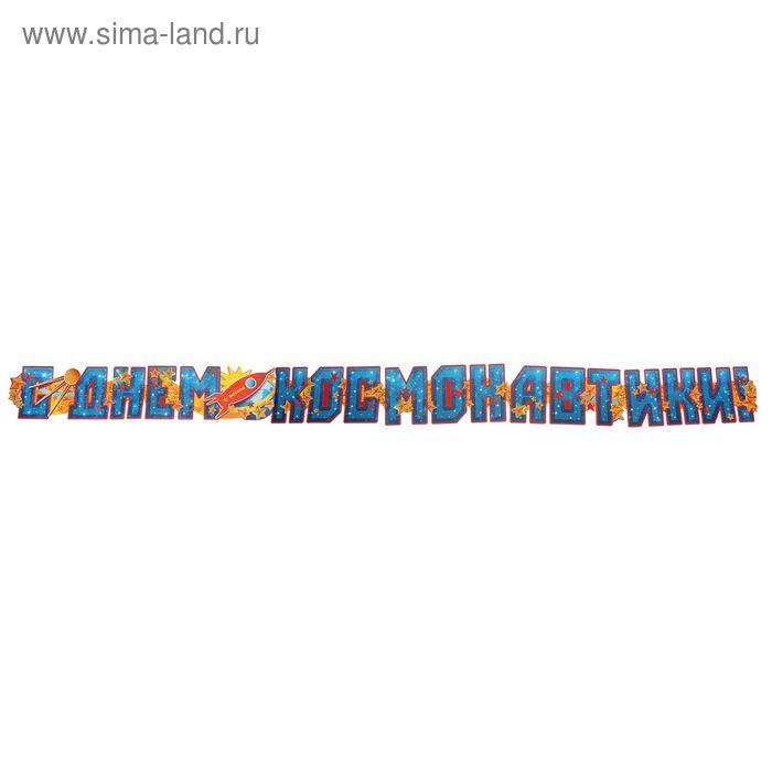 """Гирлянда """"С Днём Космонавтики"""" с плакатом А3, 230см"""