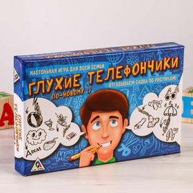 """Настольная игра """"Глухие телефончики по-новому"""""""