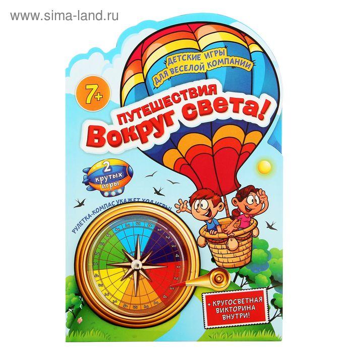 """Игра с рулеткой """"Путешествия вокруг света"""""""
