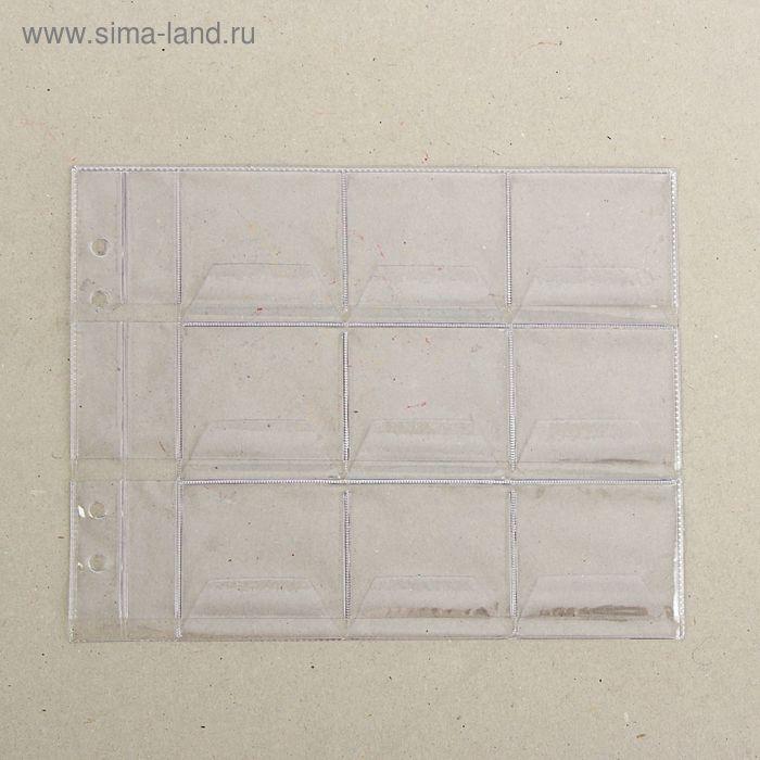 Комплект листов для монет, 10шт, 222х182мм, на листе 9 ячеек 58х58мм с клапанами
