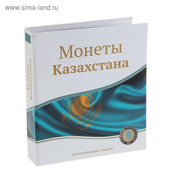 """Альбом для монет """"Современные монеты Казахстана"""", 230х270мм, лист с клапаном"""