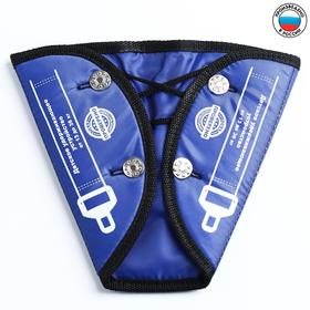Детское удерживающее устройство «Классическое», цвет синий