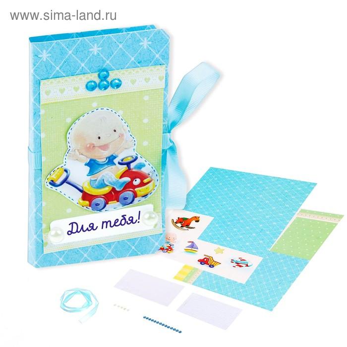 """Набор для создания """"чайных"""" открыток из бумаги """"Малыш"""" + декор"""