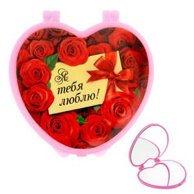 """Зеркало складное сердце """"Я люблю тебя"""""""