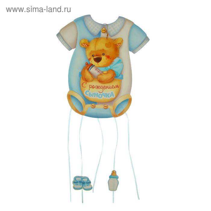 """Гирлянда-плакат с подвесками """"С Рождением сыночка"""""""
