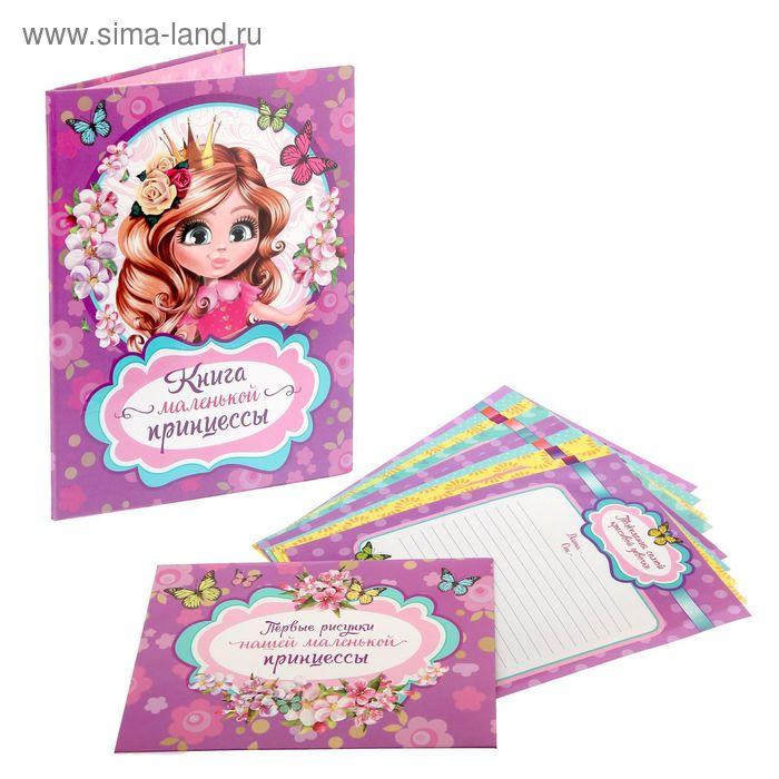 """Папка с бланками для пожеланий """"Книга маленькой принцессы"""""""