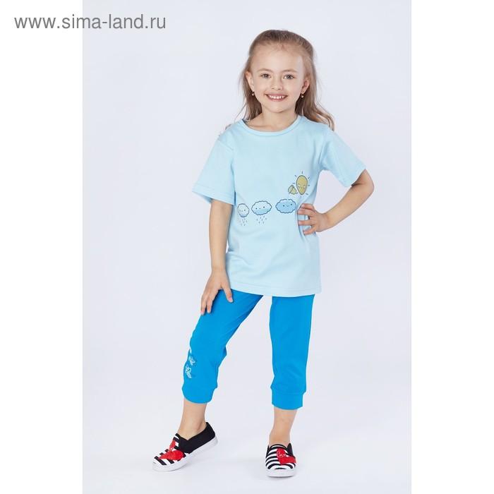 Бриджи для девочки, рост 98 см (3 года), цвет бирюза Л471_Д