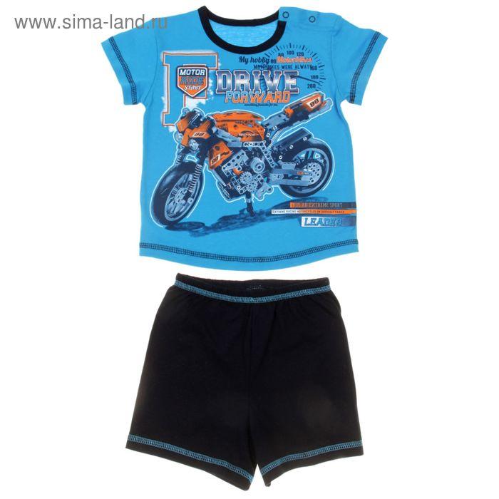 Комплект для мальчика (футболка+шорты), рост 86 см (18 мес), цвет бирюзовый/тёмно-синий (арт. Н001)