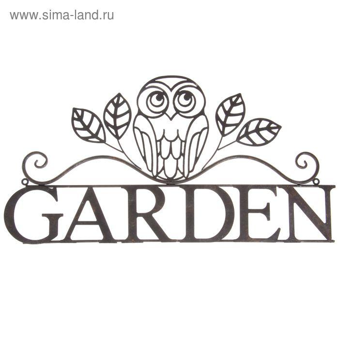 """Декоративная вывеска """"Garden"""""""