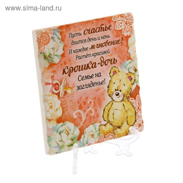 "Плитка декоративная ""Крошка-дочь"", 9,5 х 9,5 см"