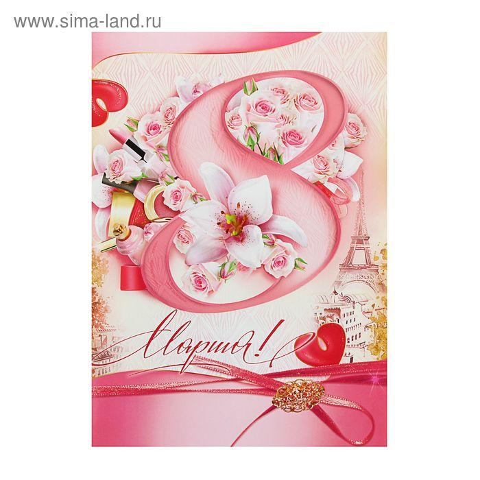 """Открытка гигант """"8 марта"""" розовый фон, механика, глиттер, лак"""