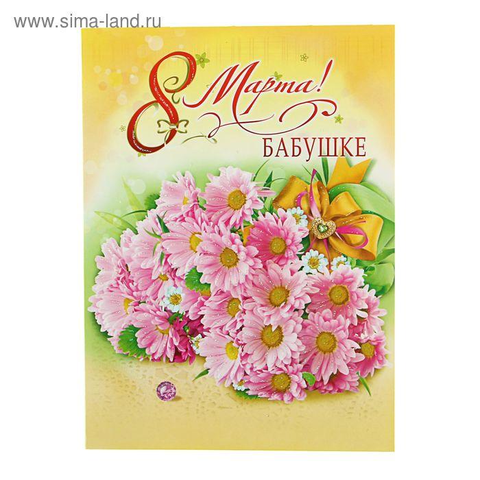 """Открытка малый гигант """"С 8 Марта, любимой Бабушке!"""" розовые цветы, механика, фольга, лак, глиттер"""