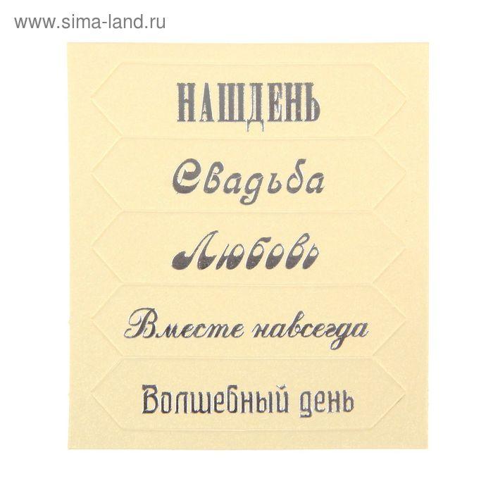 """Чипборд для скрапбукинга """"Свадьба"""", 6,5 х 7,5 см"""