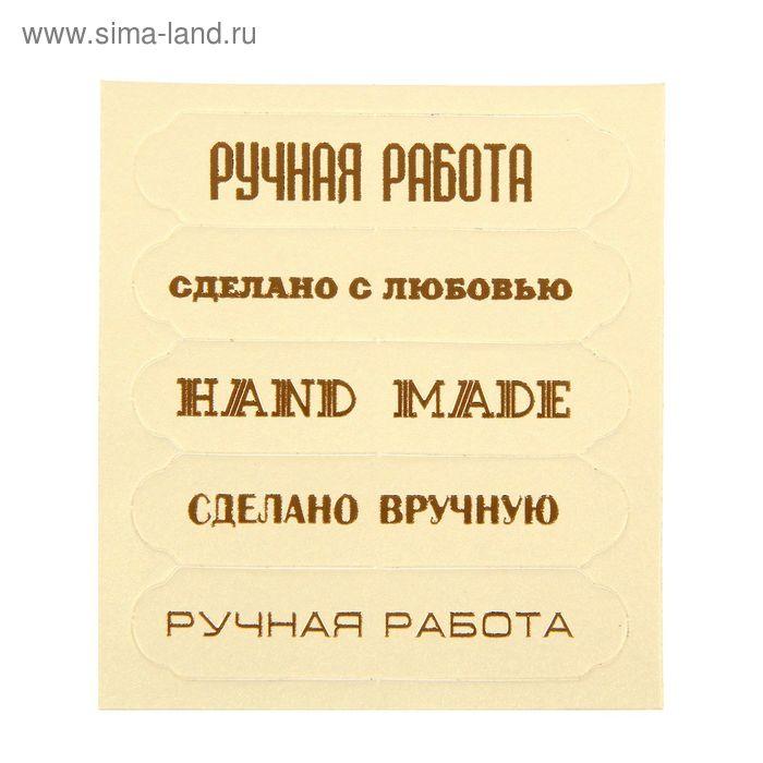 "Чипборд для скрапбукинга ""Ручная работа"", 6,5 х7,5 см"