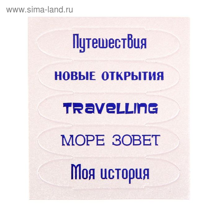 "Чипборд для скрапбукинга ""Путешествия"", 6,5 х 7,5 см"