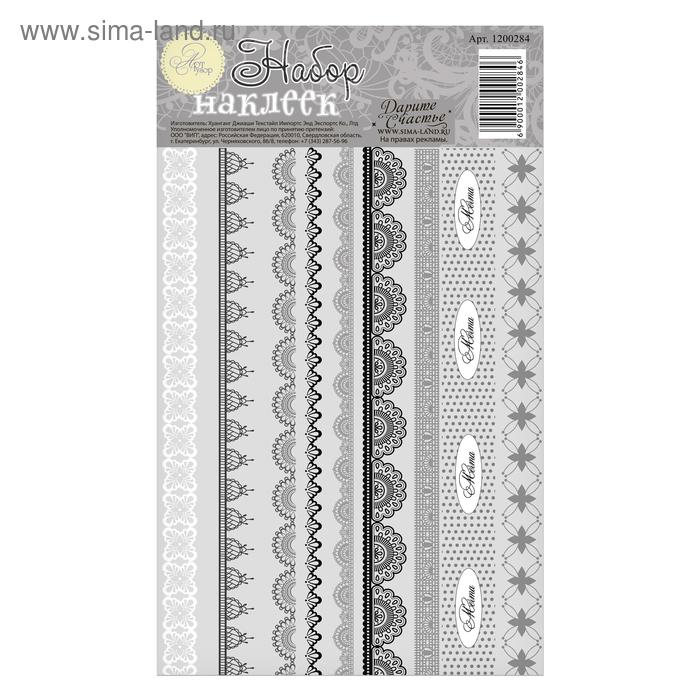 """Набор декоративной клейкой ленты """"Черное кружево"""" ,12,5 Х21 см"""