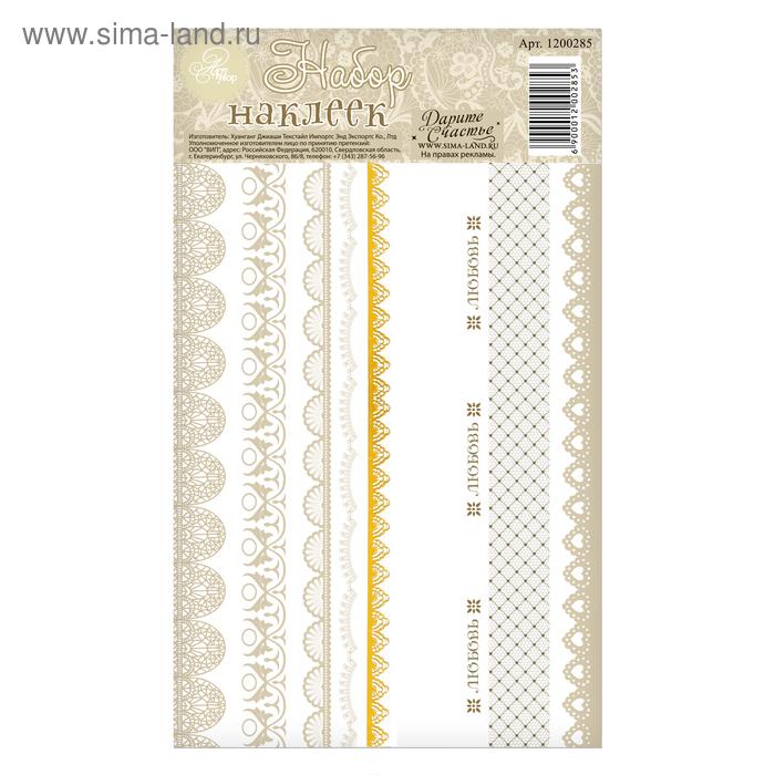 """Набор декоративной клейкой ленты """"Свадебный"""" ,12,5 Х21 см"""