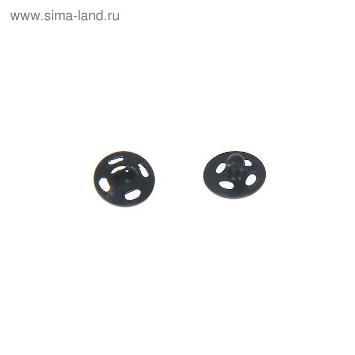 Кнопки пришивные, 1шт, d=8,5мм, цвет чёрный