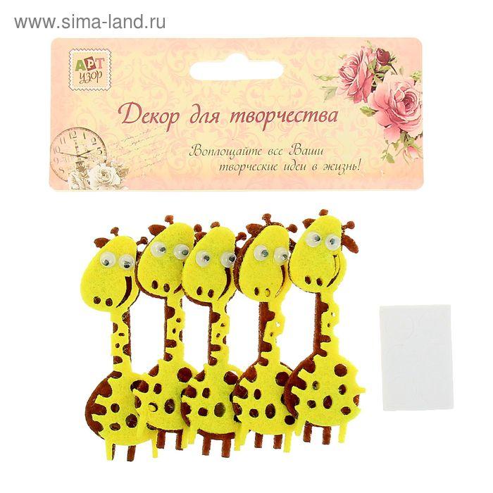 """Декор для творчества войлок """"Весёлый жираф"""" (набор 5 шт), 11,5х12,5 см"""