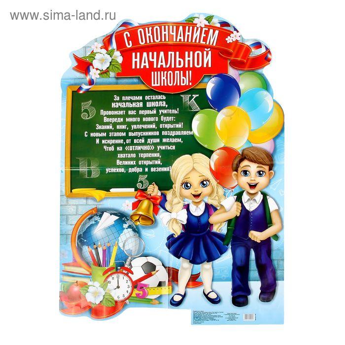 """Плакат выпускнику """"С окончанием начальной школы!"""""""