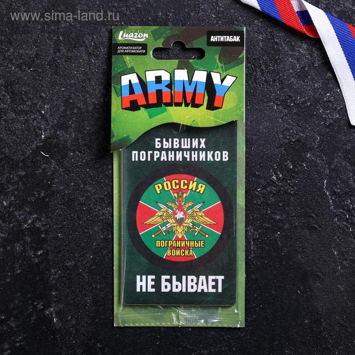 """Ароматизатор в авто серия ARMY """"Пограничные войска"""""""