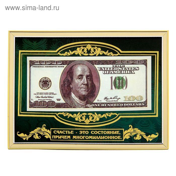 """Деньги в рамке 100$ """"Счастье - это состояние, причем многомиллионное"""""""