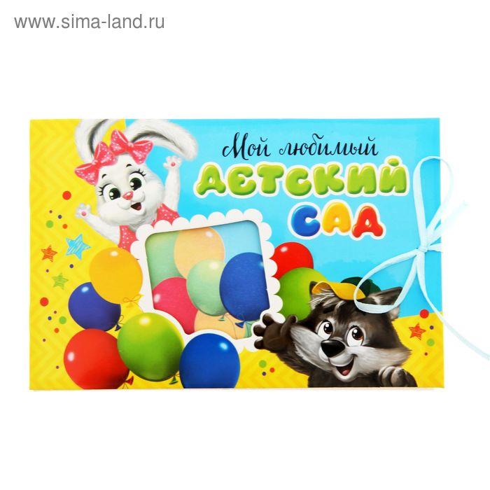 """Фотоальбом в мягкой обложке с лентой """"Мой любимый детский сад"""", 24 фото"""