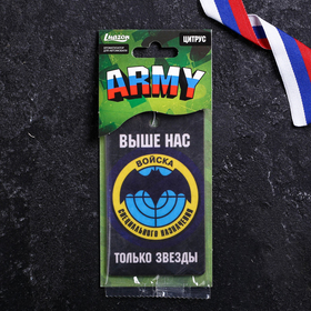 "Ароматизатор в авто серия ARMY ""Спецназ"""