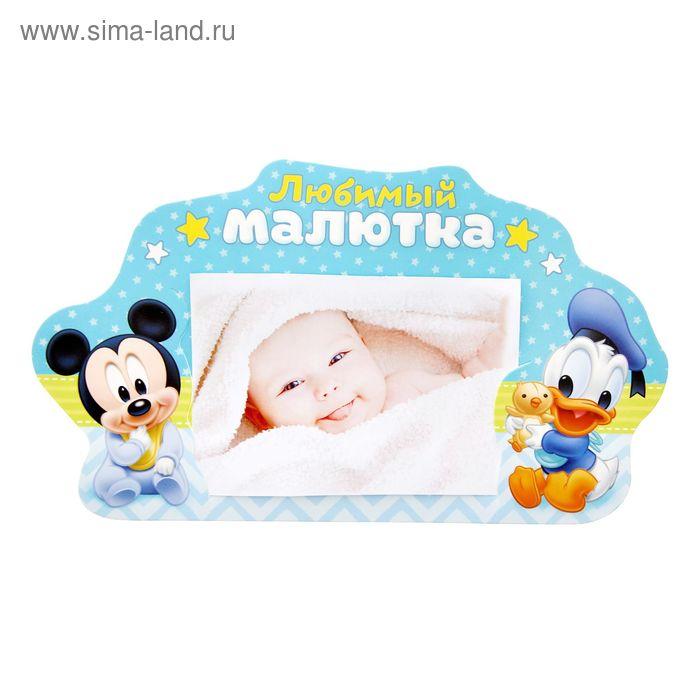 """Фоторамка для фото 10 х 15 см """"Любимый малютка"""", Микки Маус и друзья, Дисней Беби"""