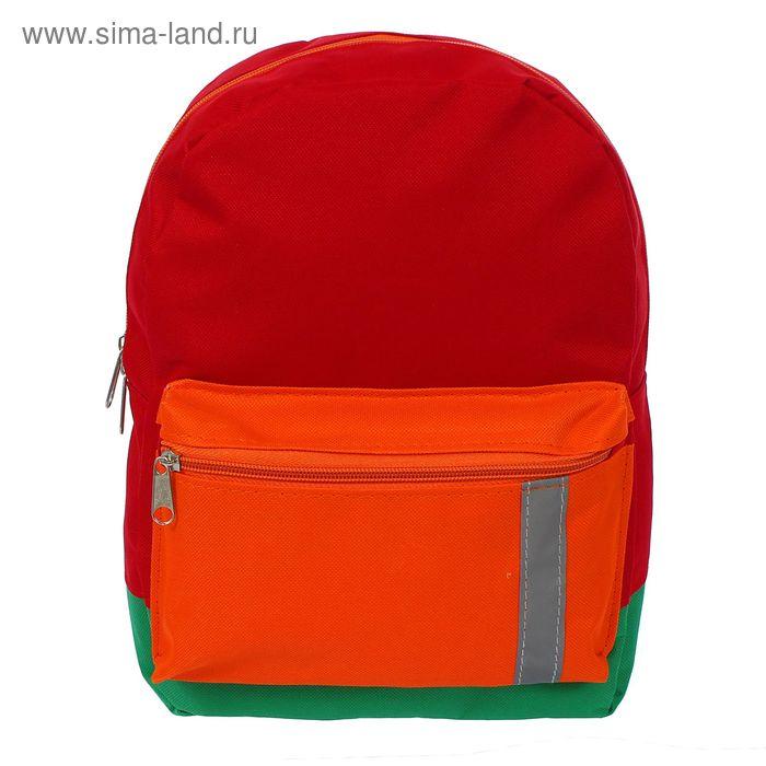 Рюкзак детский, 1 отдел, наружный карман, красный/зелёный/оранжевый