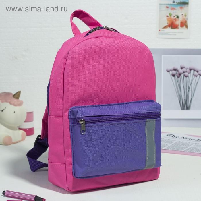 Рюкзак детский, 1 отдел, наружный карман, розовый/серый/фиолетовый