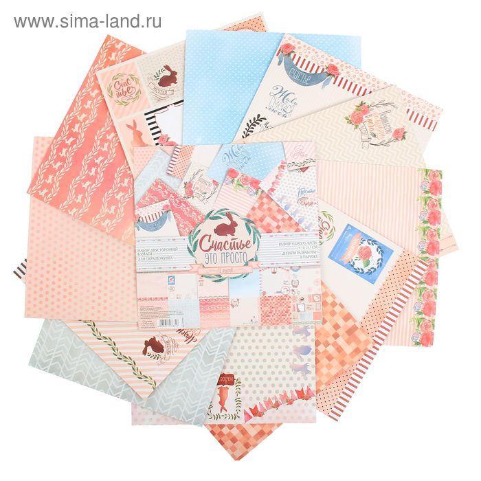 """Набор бумаги для скрапбукинга """"Счастье это просто"""", 12 листов 29,5 х 29,5 см"""