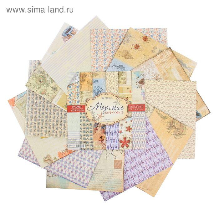 """Набор бумаги для скрапбукинга """"Одиссея"""", 12 листов 30,5 х 30,5 см, 180 г/м"""