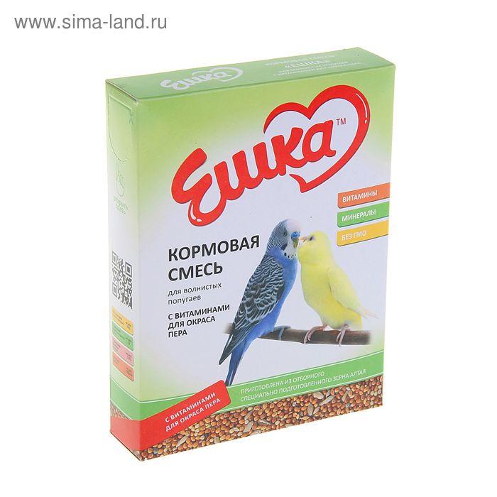 Кормовая смесь «Ешка» для волнистых попугаев с витаминами для окраса пера, 500 г